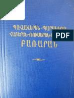 PAHLAVI Lexicon
