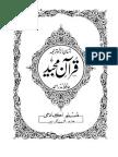 Quran Wordbyword Urdu Translation Para01