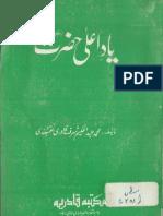 Yaad e Ala Hazrat by Abdul Hakim Sharaf Qadri