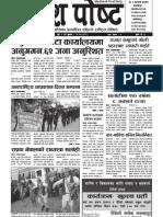 Madhesh Post 2069-09-04
