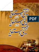 Haqeeqi Dastawaiz - Radd