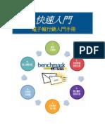 Benchmark_Emai  l 入門手冊-繁體版