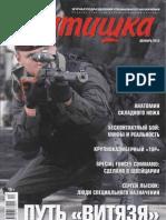vojnik 12 2012