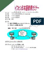 ハイフォン日本語教育セミナーポスター