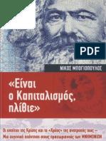 ΕΙΝΑΙ Ο ΚΑΠΙΤΑΛΙΣΜΟΣ ΗΛΙΘΙΕ-ΝΙΚΟΣ ΜΠΟΓΙΟΠΟΥΛΟΣ.pdf
