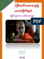 Thida_Htwe.pdf