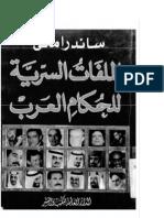 الملفات السرية للحكام العرب