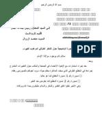 طلب توضيحي عن الشطر الطرقي