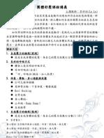 團體舒壓課程講義 (1)