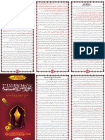 3awrat Al Mar2a Amama Nissa2 Wa Al Ma7areem - Cheikh Al Albani