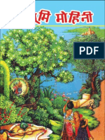 Braj Bhoomi Mohini Hindi