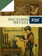 Послушный металл Л.А.Ерлыкин 1985