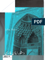 09.Persian Grammar for Reference and Revision