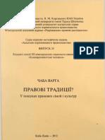 VargaCs_Pravovi_tradicii