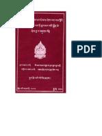 Mipham Rinpoche- Khenpo Palden Sherab Rinpoche - Sherab Raltri - SRAL - Tibetan