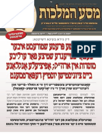 Israel Government Wants To Arrest Satmar Rebbe
