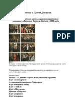 Элеонора Шахникова и Леонид Данцигер. Опыт деятельности по интеграции иммигрантов из бывшего Советского Союза.