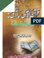 Quran e Kareem ki Scienci Tafseer