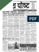 Madhesh Post 2069-09-08