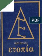 ΑΡΙΩΝΟΣ - ΕΤΟΠΙΑ