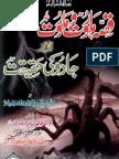 Qissa Haroot Maroot Aor Jadoo Ki Haqeeqat (2)