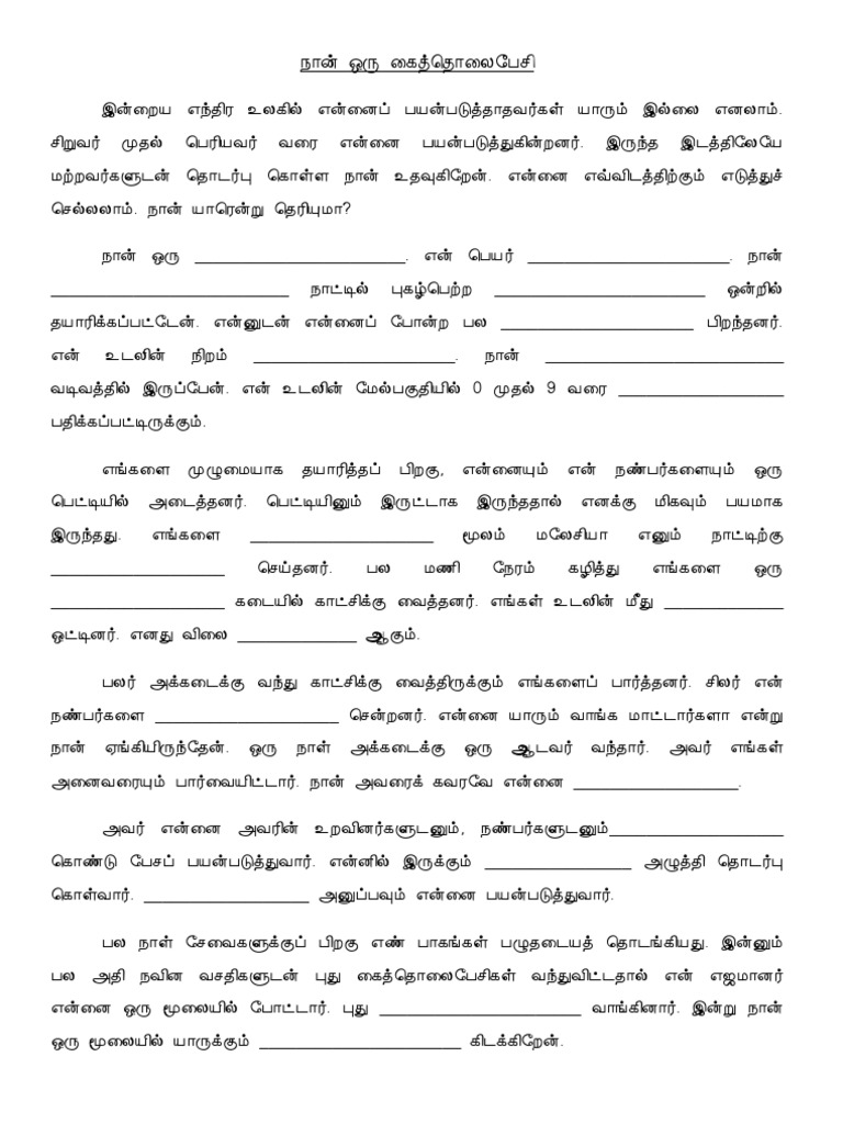 siru semippu Essays on siru semippu in tamil for students to reference for free use our essays to help you with your writing 1 - 60.