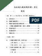 UI, Hakuju, et al., eds. 1934 - A Complete Catalogue of the Tibetan Buddhist Canons (Bkaḥ-ḥgyur and Bstan-ḥgyur). Sendai