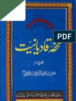 Tohfa e Qadianiat - Jild 4 - by Maulana Yousaf Ludhyanvi [RTA]