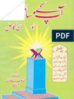 Aap K Masail Aur On Ka Hal - Jild 6 - by Maulana Yousaf Ludhyanvi Shaheed [RTA]