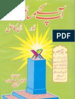 Aap K Masail Aur On Ka Hal - Jild 7 - by Maulana Yousaf Ludhyanvi Shaheed [RTA]