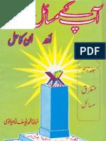Aap K Masail Aur On Ka Hal - Jild 10 - by Maulana Yousaf Ludhyanvi Shaheed [RTA]