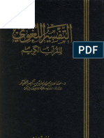 التفسير اللغوي في القرآن الكريم