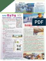 葫蘆墩季刊-冬訊(第二期)