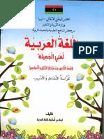 كتاب اللغة العربية للصف الثاني - كراسة النشاطات والتدريب