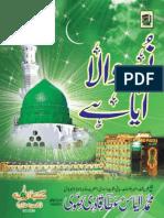 Noor Wala Aya Hai
