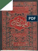 Tajjaliyat e Taj Us Sharia Mufti Muhammad Akhtar Raza Khan Qadri