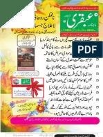 Ubqari Magazine October 2015 Pdf