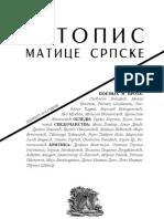 летопис матице српске 487_4