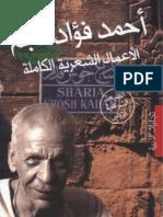 الأعمال الشعرية الكاملة   احمد فؤاد نجم