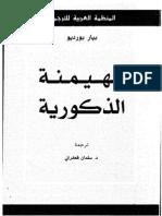 La domination masculine (en arabe)