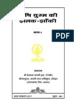 Rishi Yugam Ki Jhalakh Jhankhi (Reminiscences by disciples of Pandit Shriram Sharma Acharya)