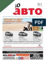Aviso-auto (DN) - 51 /246/