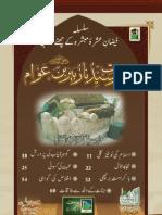 Hazrat Sayyiduna Zubair Bin Awaam