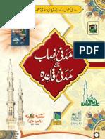 Madani Nisaab Barai Madani Qaeeda