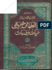 Sadar Ul Ulama Mohaddis e Merathi Allama Syed Ghulam Jeelani Imam Ul Nehv