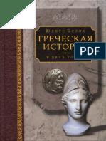 Юлиус Белох_Греческая история_(Москва, 2009).pdf