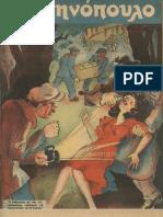 """Περιοδικό """"Ελληνόπουλο"""" τεύχ. 60, τόμ. β΄ 1946"""