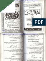Bahishti+Zewar+Part+7+in+Urdu+PDF