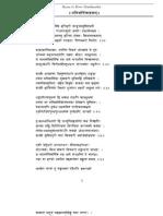 Manikarnika Stotram Sanskrit