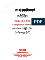 English for Computer Users  (Burmese Version)